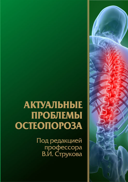 Мировое открытие в лечении остеопороза