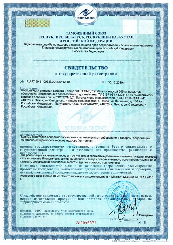 SoGR Остеомед стр1