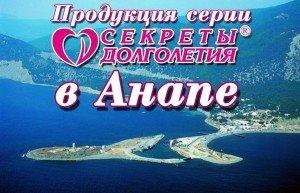 Купить Остеомед, Тирео-Вит, Эромакс в Анапе