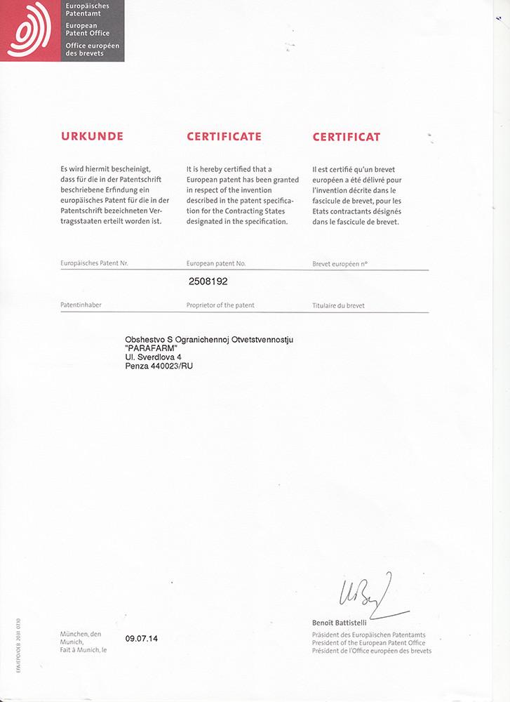 Европейский патент