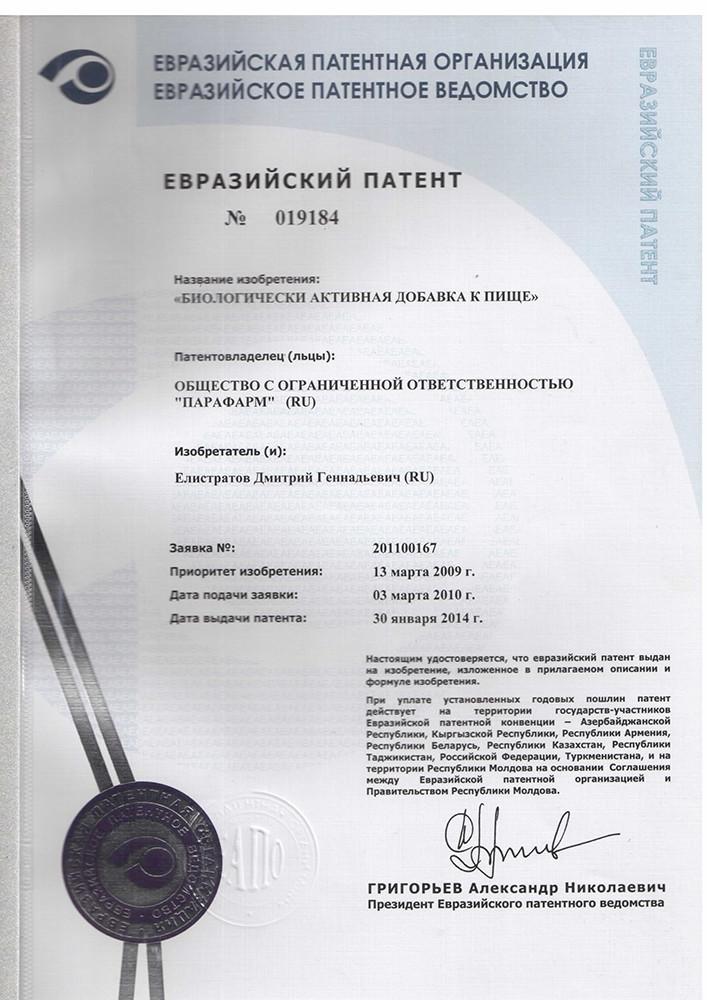 Евразийский патент