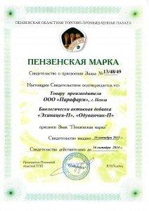 penzenskay-marka