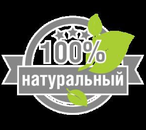 100натуральный-1-394x350
