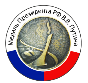 Медаль Президента РФ