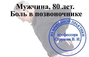 Мужской остеопороз