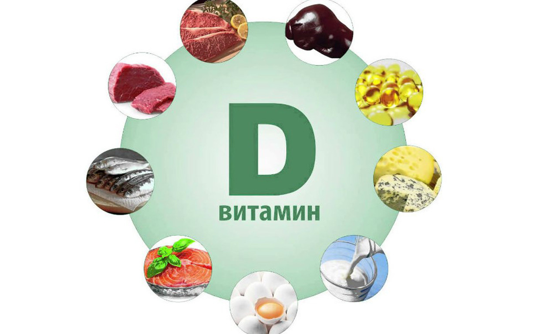 Витамин д или д3 в чем разница