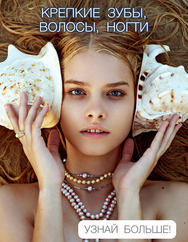 Остеомед – для молодости и красоты зубов, волос, ногтей