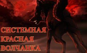 Системная красная волчанка