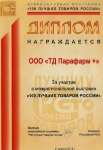 100 лучших товаров россии 2018 диплом за участие в межрегиональной выставке
