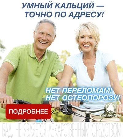 Препараты кальция, остеопротекторы
