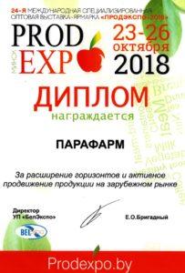 ПродЭкспо 2018 Беларусь Диплом