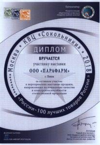 сокольники 2018 100 лучших товаров россии