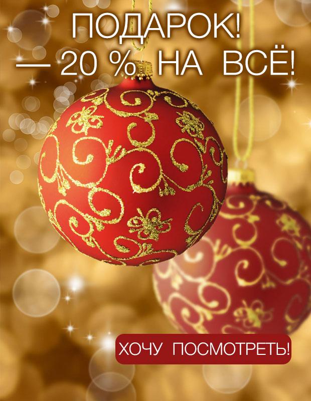 акция новый год скидка 20 %